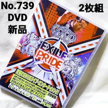 No.739【EXILE-PRIDE】2枚組【DVD 新品 ゆうパケット送料 ¥180