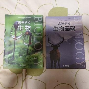 生物教科書&参考書&問題集  新品未使用