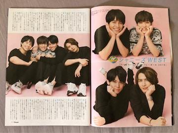 WEST 知念侑李 JUMP◆月刊TVnavi 2019年11月号 切り抜き 抜無
