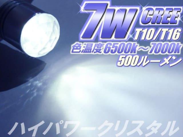 1球)T10/T16◇CREE 7Wハイパワークリスタル 500ルーメン クラウン セルシオ アクシオ マーク X < 自動車/バイク