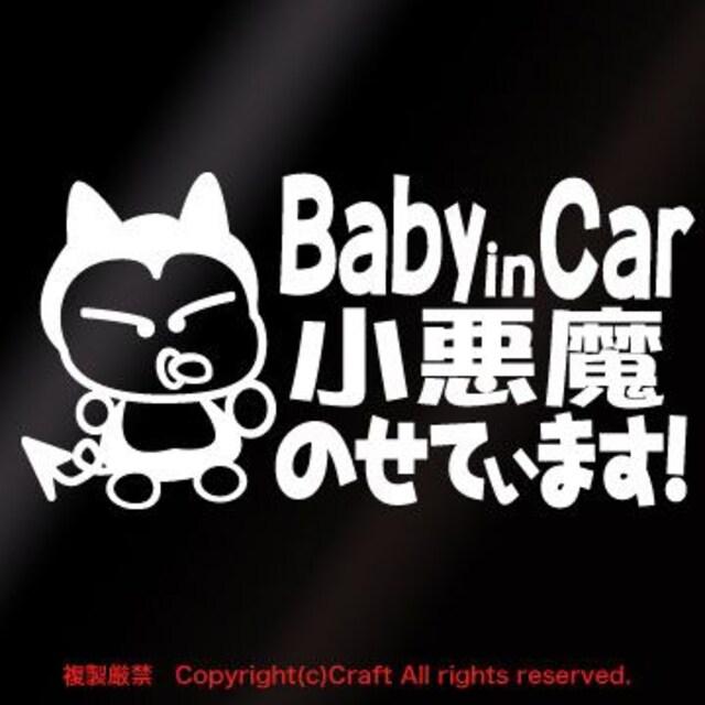 Baby in Car 小悪魔のせています!/ステッカー(fn白)  < キッズ/ベビーの