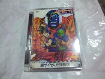 【DVD】劇場版ドラゴンボールZ#4 超サイヤ人だ孫悟空