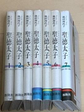★聖徳太子 全7巻★池田理代子