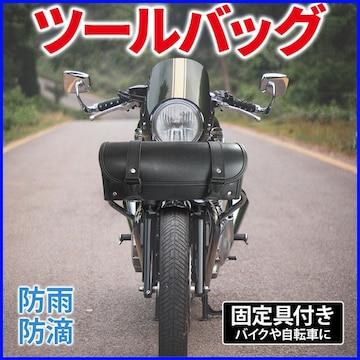 ツールバッグ バイク 防雨 防滴 /H