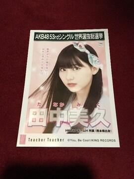 田中美久劇場版写真