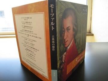 モーツアルト CD クラッシック館