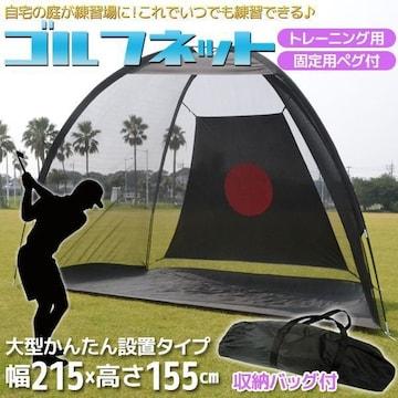 ゴルフ練習ネット 折りたたみ/iti 幅215