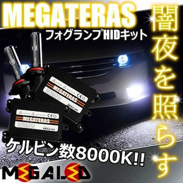 Mオク】メビウス40系ZVW41/フォグランプHIDキット/H11/8000K