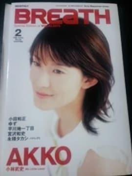 【My Little Lover AKKO】'04マイリトルラバー