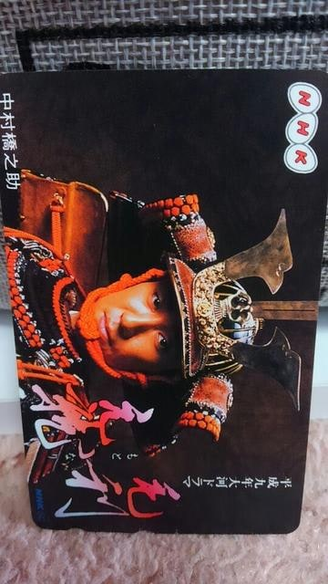 NHK 毛利元就 非売品 テレホンカード中村橋之助 500円分 未使用 新品  < タレントグッズの