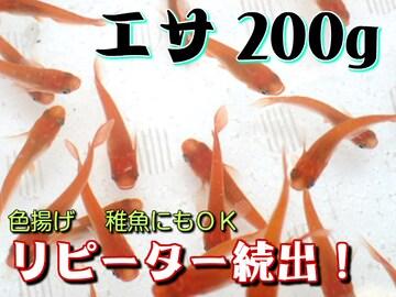 メダカのエサ 200g/めだか 餌 えさ (稚魚〜成魚) メダカの餌