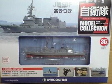自衛隊モデルコレクション35 海上自衛隊 護衛艦 あきづき
