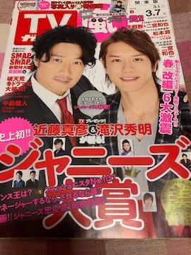 ★1冊/TVガイド 2014.3.1〜 関東版