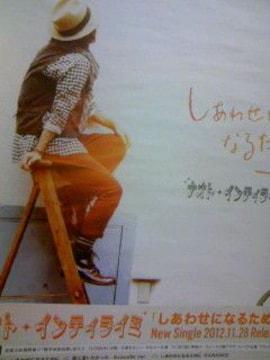 ナオト・インティライミ 「しあわせになるために」告知ポスター