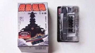 フルタ  機動艦隊 日本海軍  空母 鳳翔