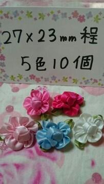 サテン葉付き蕾フラワー5色10個
