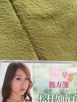松村加南子 恋の処方箋 DVD 即送無 1400