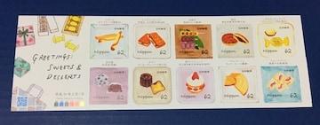 H31. スウィーツ グリーティング★62円切手1シート★シール式★