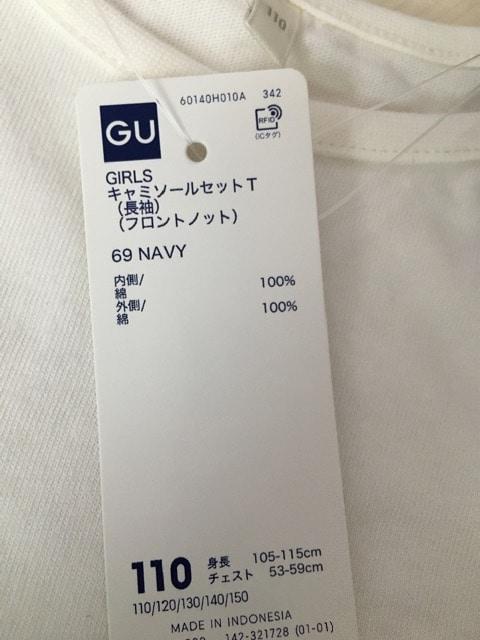 新品タグ付 gu ジーユー キャミソールセットt キッズ 110 長袖 トップス ロンt < ブランドの