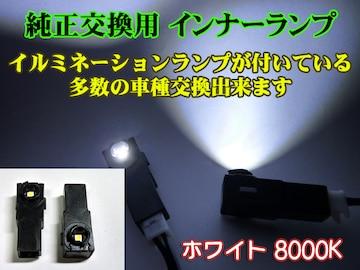 純正交換用★SMDインナーフットランプ 白(8000K)12個セット★最安値