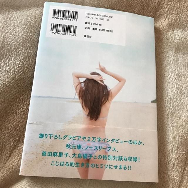 小嶋陽菜1st photo book 写真集 < タレントグッズの