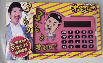 未使用世界のナベアツ オモロー! 電卓