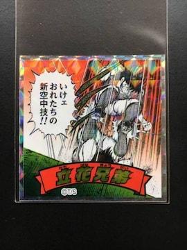 ロッテキャプ翼マンシール/NO-13・立花兄弟
