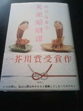 第154回芥川賞受賞作/本谷有希子[異類婚姻譚]ハードカバー単行本