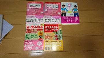 1円。ダエット系の本.5冊セットです。同じ物あり。