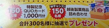 クオカード千円あたる/1口