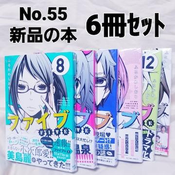 No.55【ファイブ 新品の本】6冊セット【レターパック送料 ¥520】
