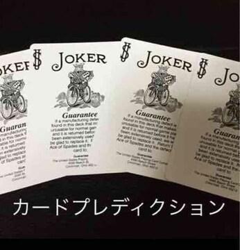 パケットトリック!カードプレディクション!選んだカード変化!