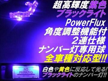 2個#☆T10紫ブラックライト角度調整式LEDナンバー灯 フリード インサイト モビリオ