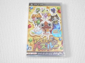 PSP★アイルーでパズルー