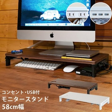 モニタースタンド コンセント・USB付 TX-09