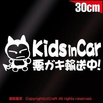 Kids in Car 悪ガキ輸送中!/ステッカー30cmベビーインカー