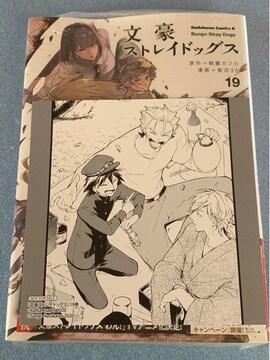 アニメイト特典付き 文豪ストレイドッグス 19巻