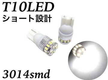 LED T10 ショート設計 ウエッジ球 2個セット 明るい3014smd