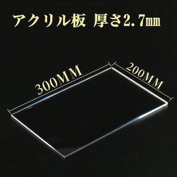 アクリル板 透明 200 × 300mm 厚さ約3mm 1/BXD
