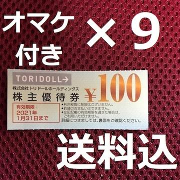 送料込★丸亀製麺他★株主優待900円★2021年1月+オマケK