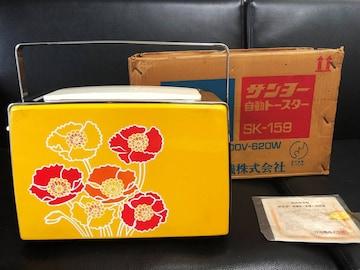 サンヨー 自動トースター イエロー SK-159 コードリール レトロ