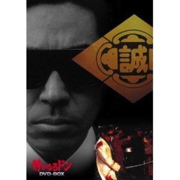 ■DVD『静かなるドン DVD-BOX』暴力団 香川照之
