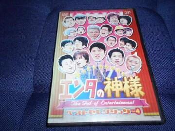 【中古DVD】 エンタの神様 ベストセレクション Vol.4
