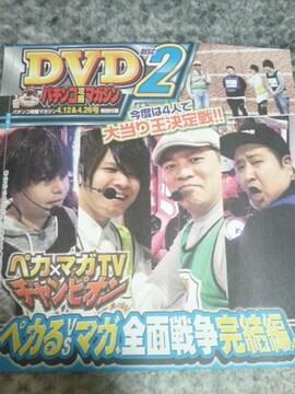 パチンコ攻略マガジン 2020年4.12&4.16号 付録DVD 2