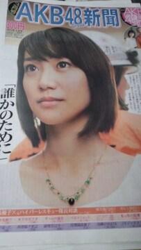 AKB48新聞2012年3月号大島優子