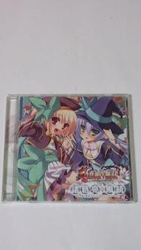 真 恋姫 無双 キャラクターソング CD Vol.2 諸葛亮 鳳統 楠鈴音 九条信乃