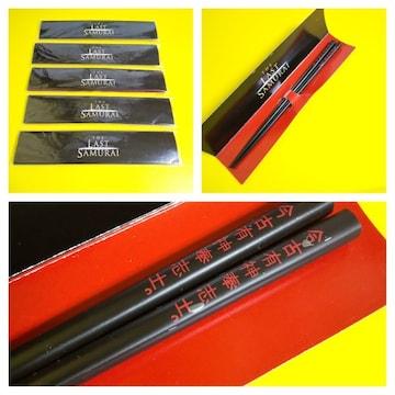 2004年『ラスト サムライ』オリジナル箸★5点(新品)
