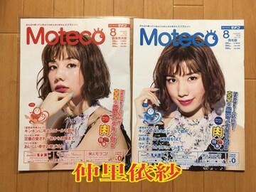 ☆仲里依紗 Moteco☆