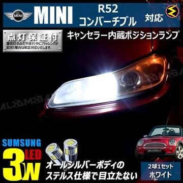 mLED】MINI/R52コンバーチブルRF/RH16/キャンセラー3wSMDポジションランプ/ホワイト