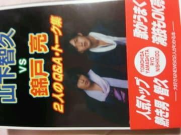 NewS【山下智久 VS 錦戸亮】2人のQ&A.トーク集
